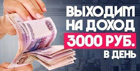 Как за час заработать 100 рублей в интернете без вложений как заработать в интернете за 1 час 1000 рублей